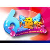 61儿童节节日PSD素材
